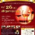 第5回 ワイン会in淵庵村