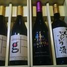 ワイン4本