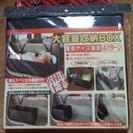 折り畳みの収納ボックス(未使用)