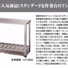 業務用ステンレス作業台 HT-1200 1200×600×800