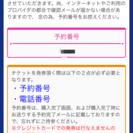 イオン高松東 ファンタスティックビースト 11時15分からのチケッ...
