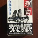 理由/宮部みゆき(朝日文庫)
