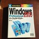 Windows 2000 Professional パーフェクトマスター