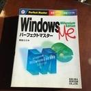 Windows Me パーフェクトマスター