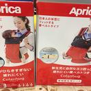 最終値下げ中!Aprica コランハグ オリジナル+新生児シート☆...