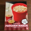【新品】ポップコーンメーカー