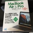 MacBook Air&Pro マスターブック EL Capita...