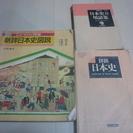 日本史 受験参考書 教科書