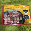 小型グリル鍋
