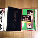 【美品】国語・古語辞典