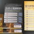 [値下げ]●スーパー銭湯●ユーバス●プリカ4500円分、各種無料券...
