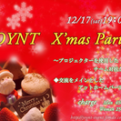 12/17(土)お友達作りクリスマス交流会