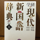 現代新国語辞書