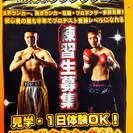折尾ボクシングジム練習生募集‼️