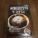 コーヒー 本格 珈琲焙煎キット