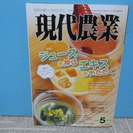 現代農業 2012年5月号「ジュースを搾る エキスをいただく」