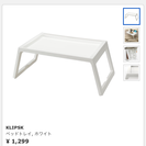 IKEA ベッドトレイ 簡易テーブル