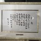 ★美品★相田みつを 額縁 絵画 美術館