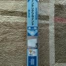 ★未使用★ ブラインド アルミ ブルー 幅88 高さ138