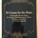 新品!  ピアノで弾く名曲50選