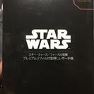 スターウォーズ/フォースの覚醒、プレミアムリファイル付型押しレザー手帳☆