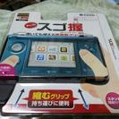 スゴ握3DS専用