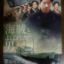 [試写会]「海賊と呼ばれた男」29日(火)名古屋特殊陶業市民会館