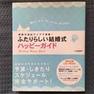 【ROM付き】結婚式ガイドブック