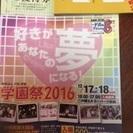 KBC学園祭優待券 12/17.18