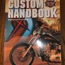 2002'HARLEY-DAVIDSON  カスタムハンドブック ...
