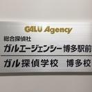 【探偵学校】 ガル探偵学校 博多校