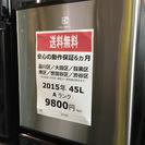 【2015年製】【美品】【激安】冷蔵庫 エレクトロラックス ERB...
