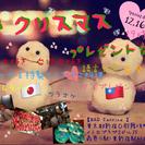日台🇯🇵🇹🇼🎉クリスマスプレゼント交換会〜♪