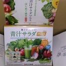格安!青汁サラダ☆彡新日本製薬
