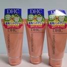 DHC薬用ハンドクリーム  3本(新品未開封)