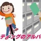 時給1000円チラシ撒きバイト