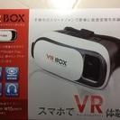 【値下げしました!】 VRボックス 《スマホでVR体験》