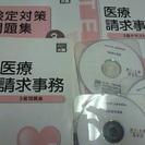 医療事務3級 DVD