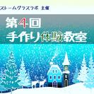 【クリスマスプレゼントにストームグラスはいかが?】手作り体験ワー...