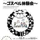 親子ゴスペルサークル☆GALAX-SING☆体験会