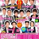 よしもとお笑いまつりin江東2017!!
