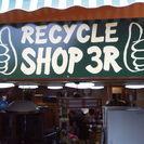 家電の買取・回収、家具の回収などのレディースパックできました!!