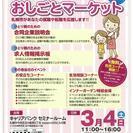 【札幌市主催】無料託児室&キッズコーナー開設! 3/4(土) 仕事...