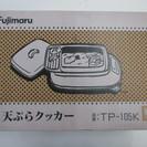 D-59・Fujimaru 電器てんぷらクッカー TP-105K ...