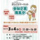 札幌市主催 「仕事をさがすシングルのママ&パパのおしごとマーケット...