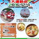 12/4(日)かつらぎの森多目的広場にて大運動会開催!!