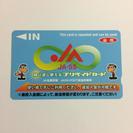 京都 JASSカード8190円分 ガソリン