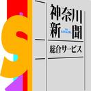 配送ドライバー募集! 一緒に神奈川新聞グループ会社で働きませんか?