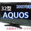 【御商談中】2007年製 AQUOS 32型