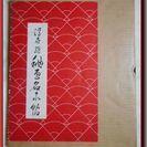 浮世絵 秘画名品帖 ◆春画◆吉田暎二編